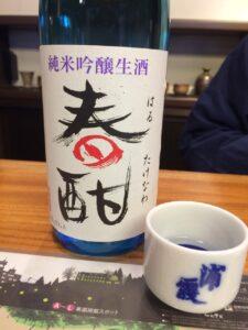 浦霞 純米吟醸生酒