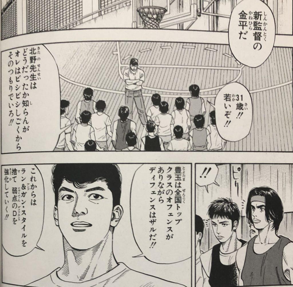 スラムダンク 豊玉 監督