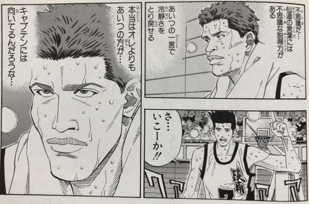 仙道 魚住 キャプテン