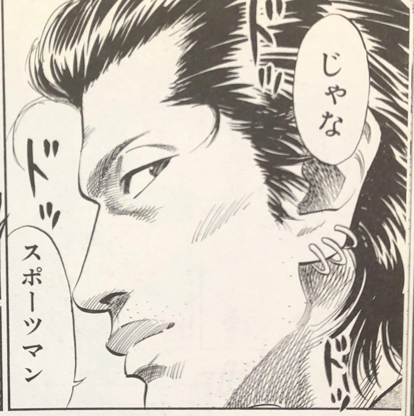 スラムダンク 鉄男
