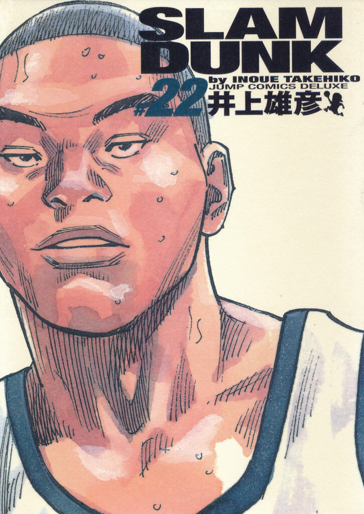 スラムダンク 河田兄 完全版22
